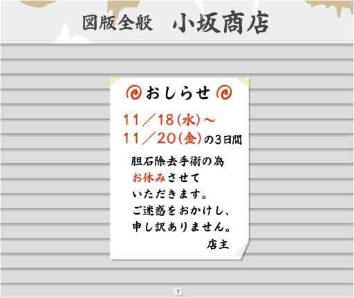 やすみ-01