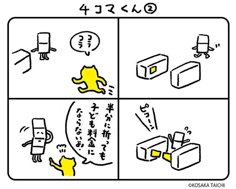 4koma02