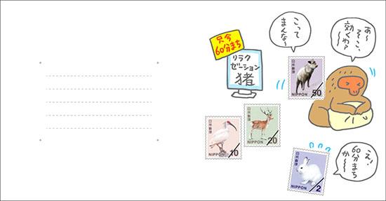 切手あそび封筒+