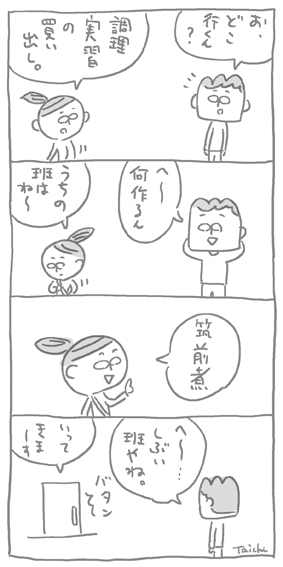 chikuzenni