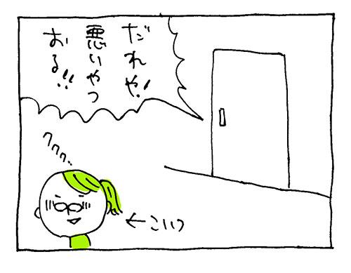 gojitsu4