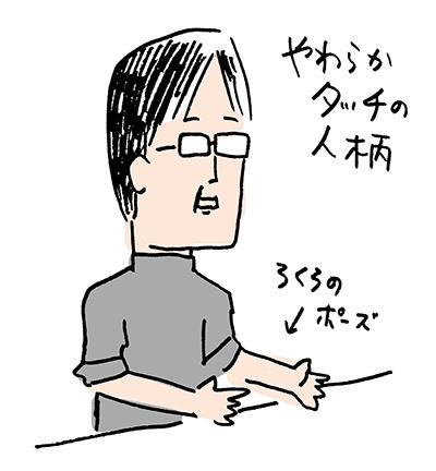 iwaisan