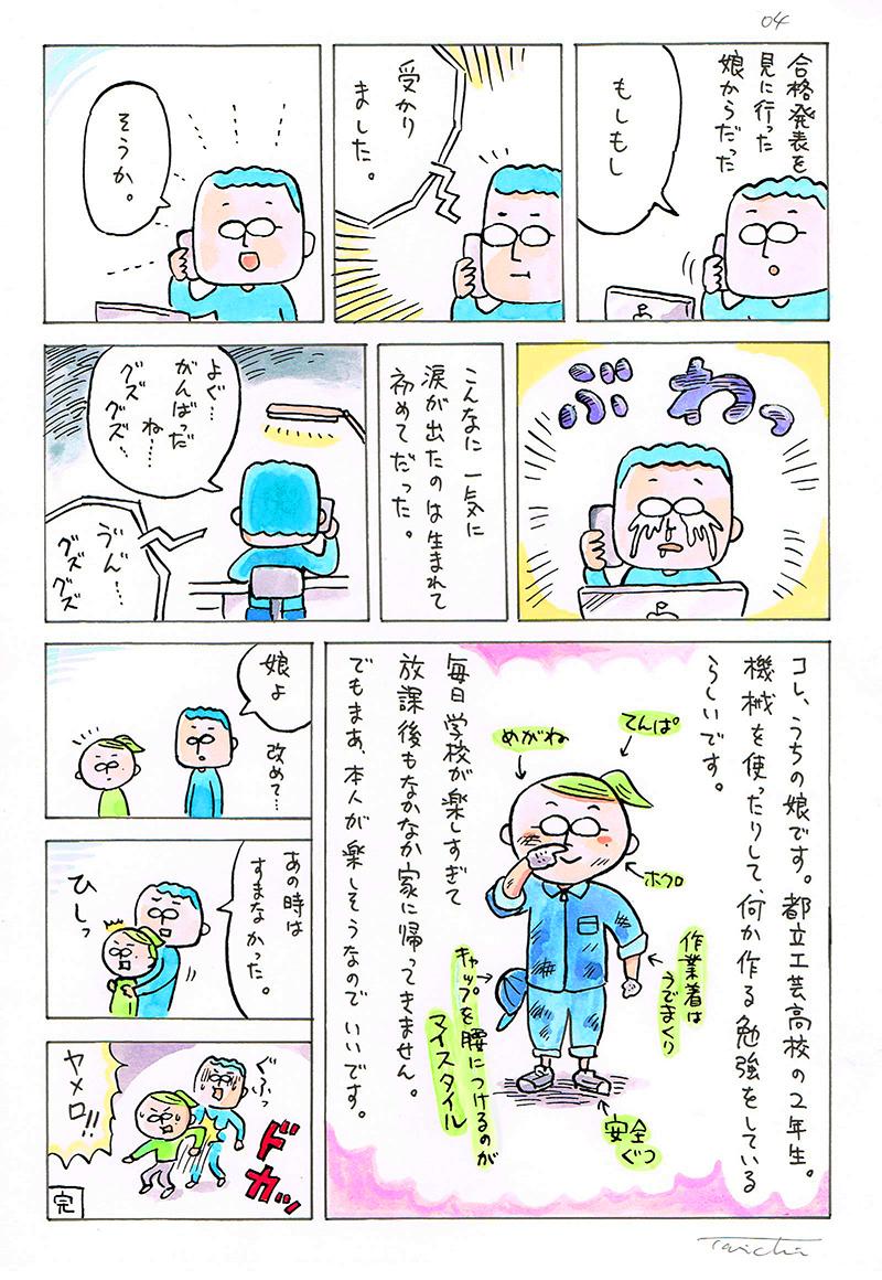 jyuken04