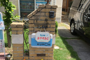 kumon11