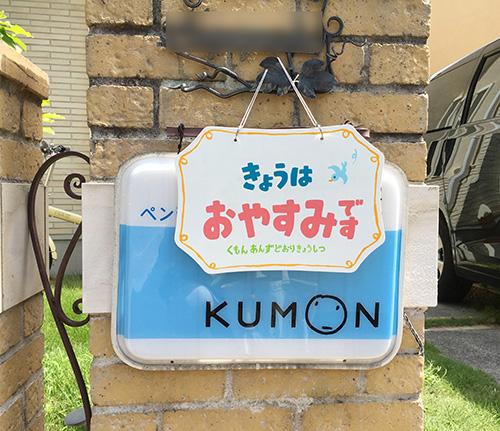 kumon12