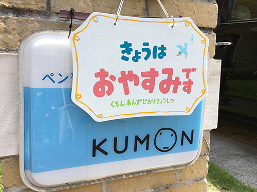 kumon13