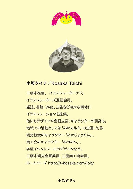 0205_prof_kosaka