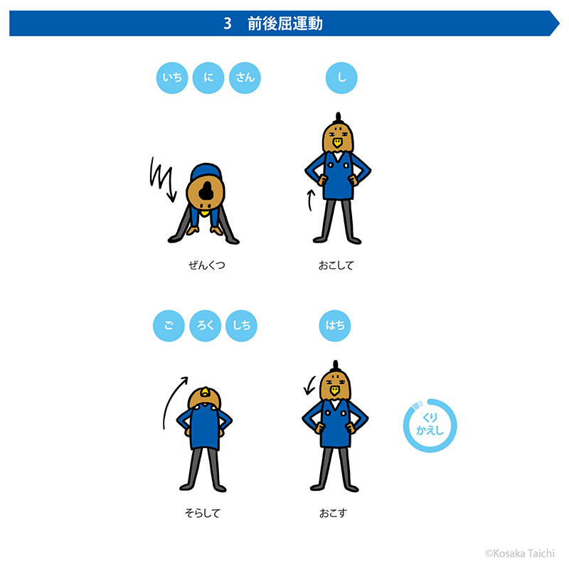 三鷹体操イラスト