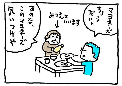 mitsue-01