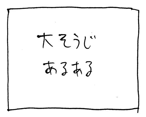 oosouji-01