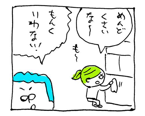 oosouji-05