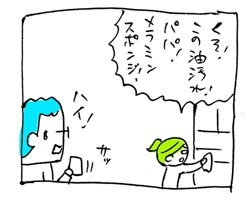oosouji-06
