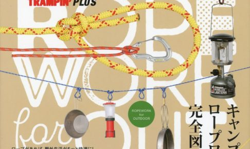 rope-00