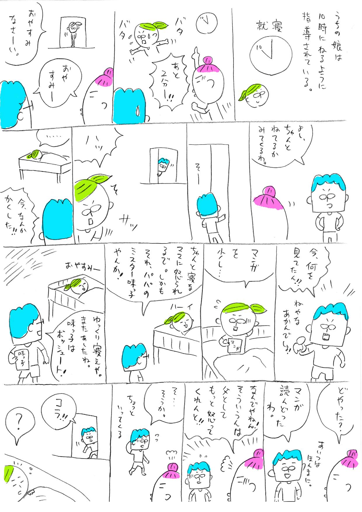 shushin