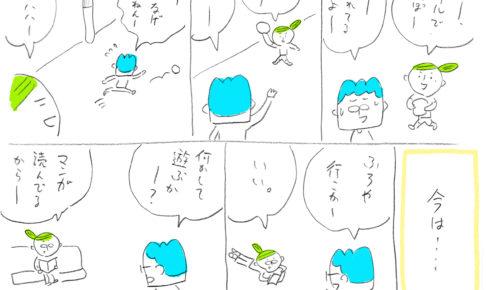 tsukiai