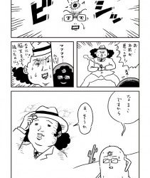 なまやん vol.10