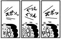 【闘痔の記録】一気読みバージョン
