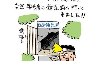 【イラストルポ】日原鍾乳洞