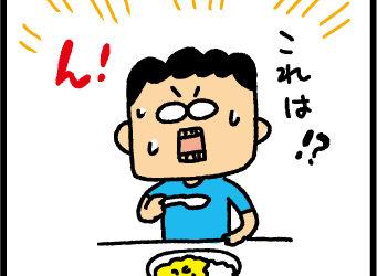 【イラストルポ】三鷹市役所 食堂のカレー