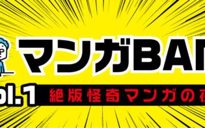 【イベント】マンガBAR〜絶版怪奇マンガの夜〜