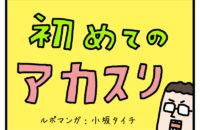 【ルポマンガ】初めてのアカスリ(1)