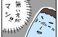 【ルポマンガ】初めてのアカスリ(3)