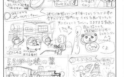 【ラフ公開】散歩の達人イラストルポ