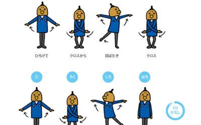 「幻の三鷹体操」発掘