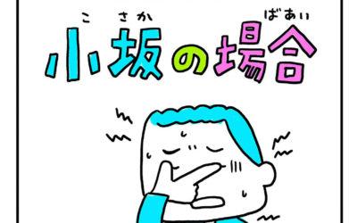 【SFマンガ】小坂の場合