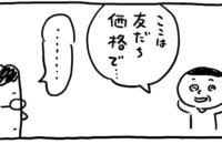 【検証マンガ】クリエイターの現場