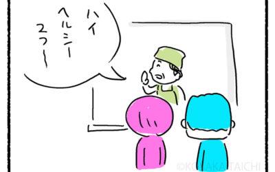 【みたかめし】野村病院の食堂