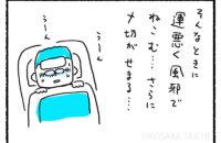 【伊豆へ行く】その1