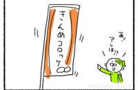 【伊豆へ行く】その3