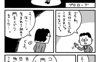 【闘痔の記録】プロローグ