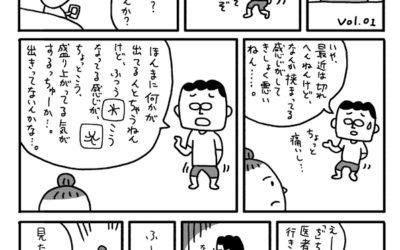 【闘痔の記録】第一話 疑惑