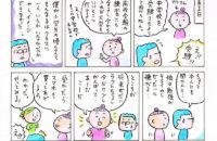 【娘漫画】個人的な後悔