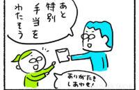 俺の1000円、、、