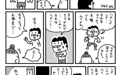 【闘痔の記録】第二話 葛藤