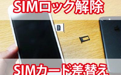 【iPhone】自分でSIMカード入替えてみた。