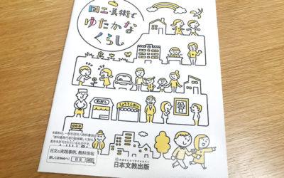 【お仕事】教科情報誌 装丁画
