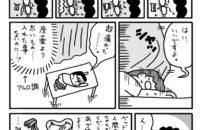 【闘痔の記録】第十二話 触診