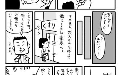 【闘痔の記録】第十五話 予約