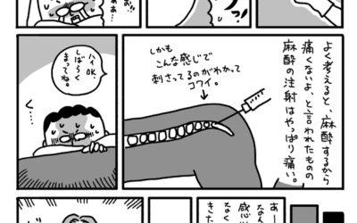 【闘痔の記録】第二十一話 麻酔