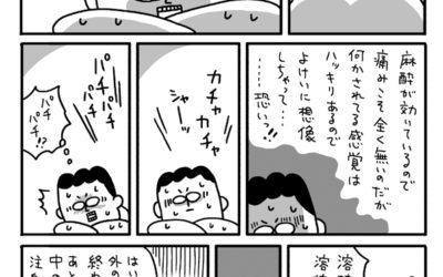 【闘痔の記録】第二十二話 感覚