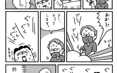 【闘痔の記録】第二十三話 完了