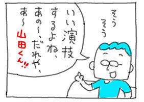 yamada_1