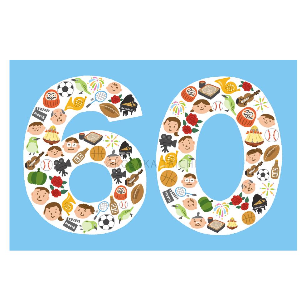 調布市60周年記念ロゴ