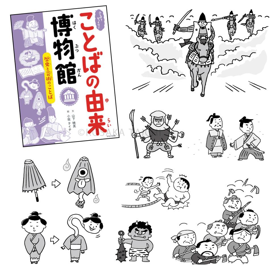 書籍 モノクロ挿絵