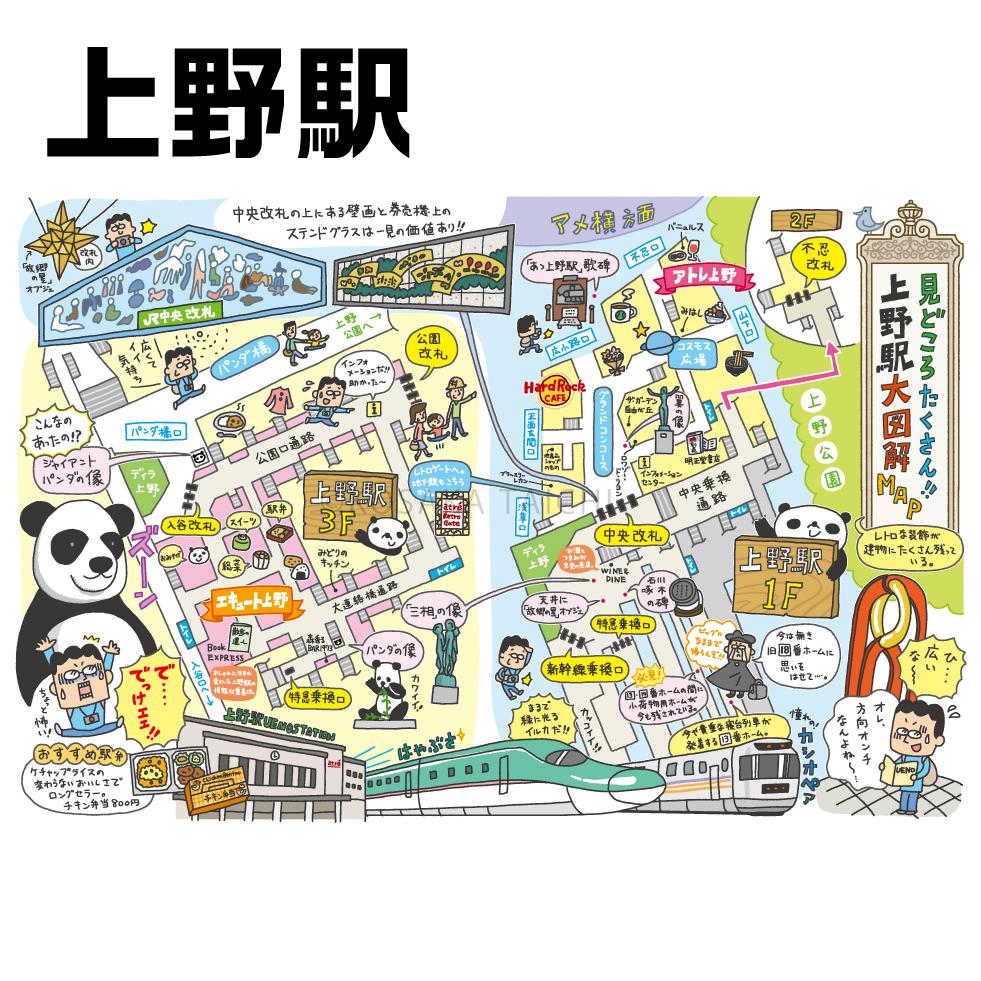 上野駅校内マップ(取材・絵・文)